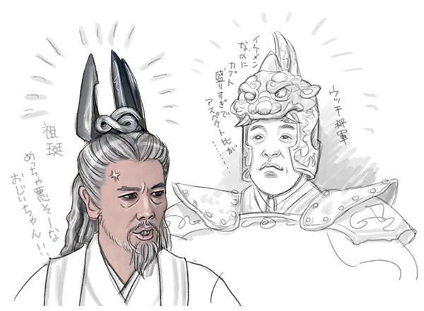 ドラマ蘭陵王のウッチ将軍と祖珽