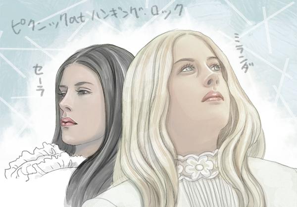 映画ピクニックatハンギング・ロックのミランダとセーラ