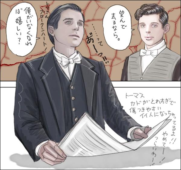海外ドラマのダウントン・アビー6