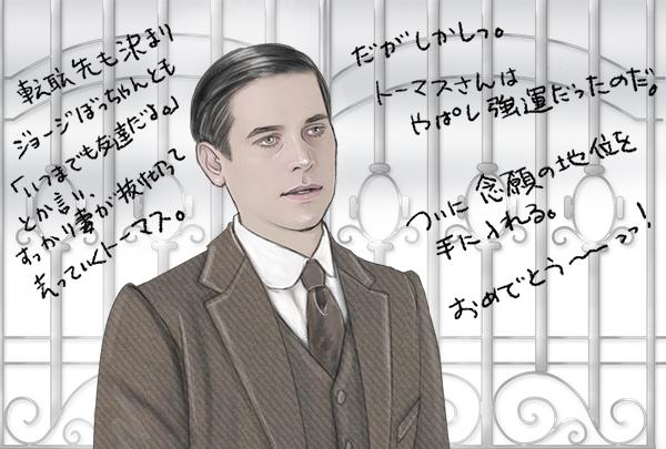 ドラマ,ダウントン・アビー6のトーマス