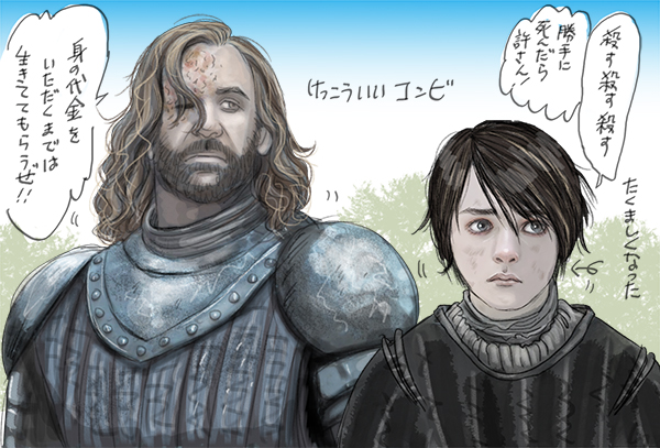 Game of Thronesアリアとハウンド