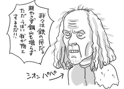 ベイロン・グレイジョイ