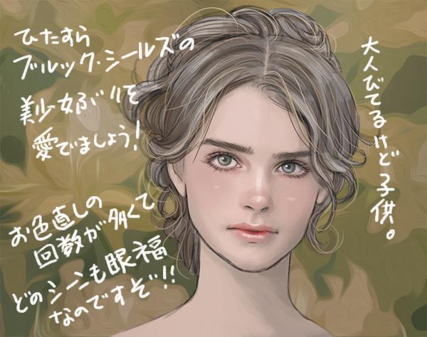 映画プリティ・ベビーのブルック・シールズ
