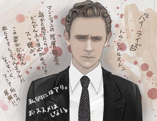 映画ハイ・ライズのトム・ヒドルストン