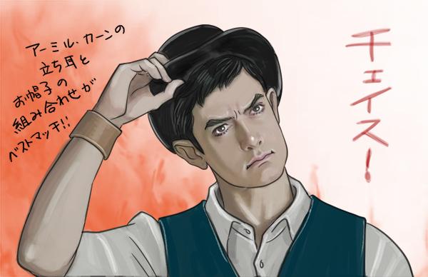 チェイス!のアーミル・カーン