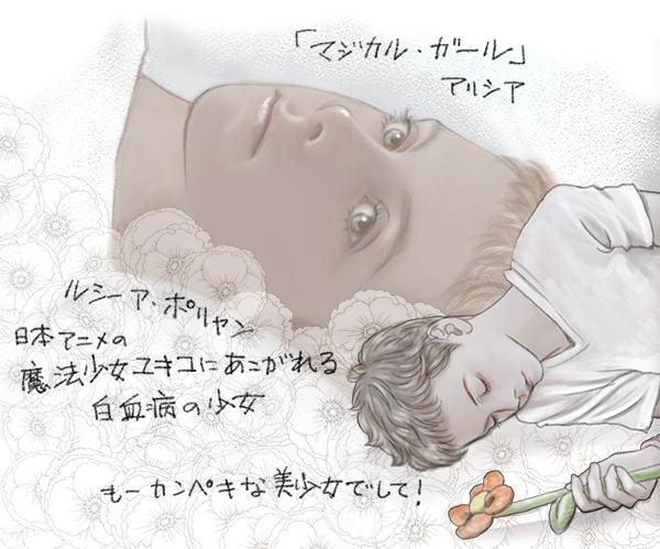 映画「マジカル・ガール」のアリシア