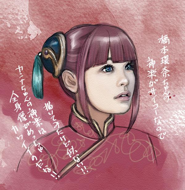 「銀魂」橋本環菜