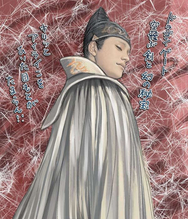 ドラゴンゲート空飛ぶ剣と幻の秘宝のChen Kun