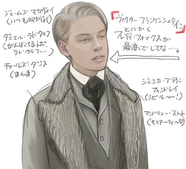 ヴィクター・フランケンシュタインのフレディ・フォックス