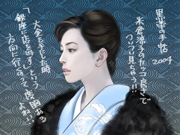黒革の手帖2004米倉涼子