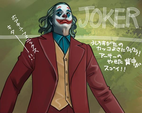 ジョーカーのホアキン・フェニックス