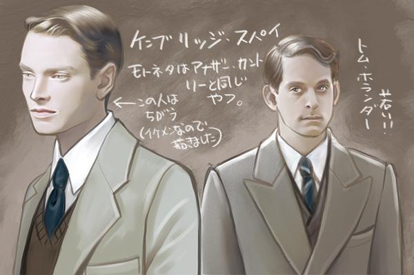 ケンブリッジ・スパイ~英国を裏切った美しき男たち