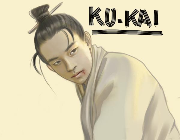 空海−KU-KAI− 美しき王妃の謎