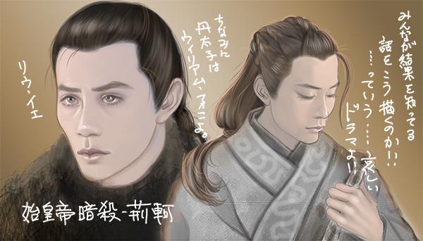 劉燁リウ・イェの荊軻