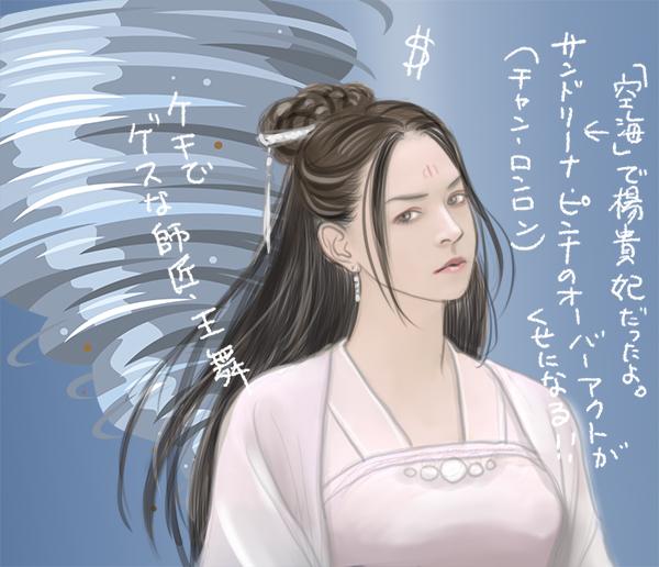 霊剣山の王舞ことサンドリーナ・ピンナ張榕容チャン・ロンロン