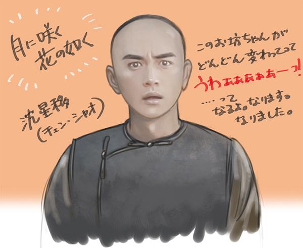 月に咲く花の如く沈星移チェン・シャオ陳暁