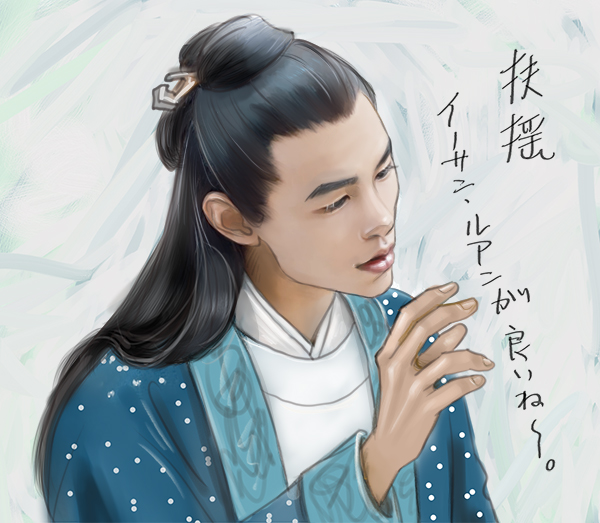 扶揺(フーヤオ)〜伝説の皇后〜