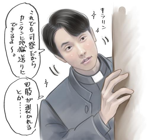 熱血司祭キム・ナムギル