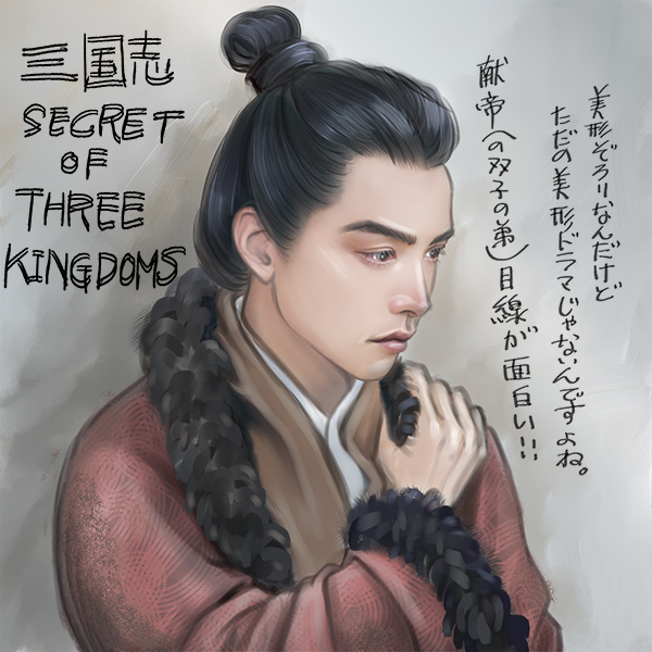 馬天宇(マー・ティエンユー)