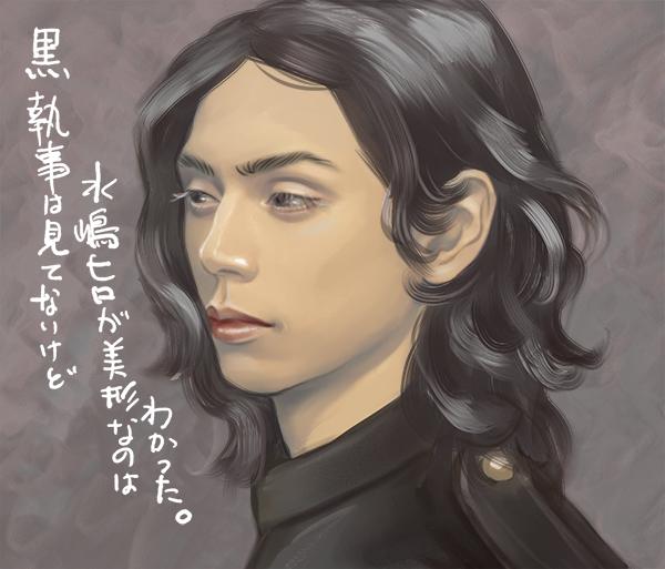 黒執事水嶋ヒロ