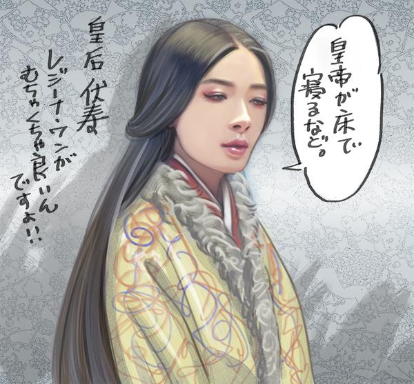 皇后伏寿レジーナ・ワン