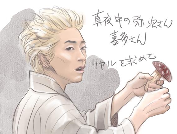 真夜中の弥次さん喜多さんの中村七之助