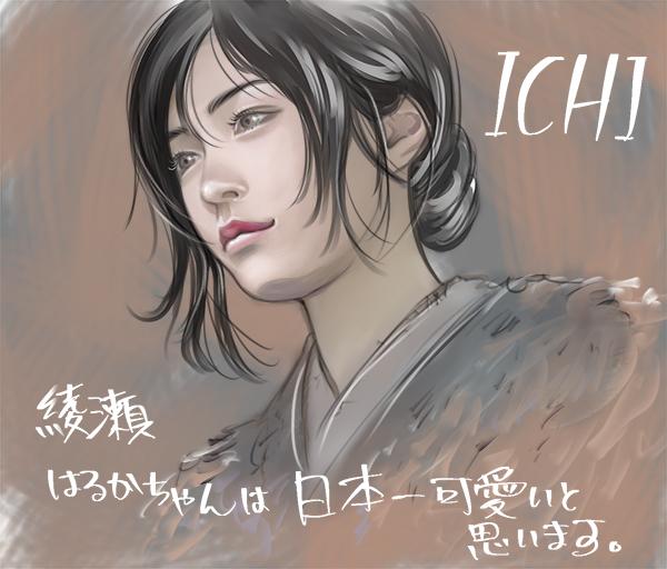映画ICHI