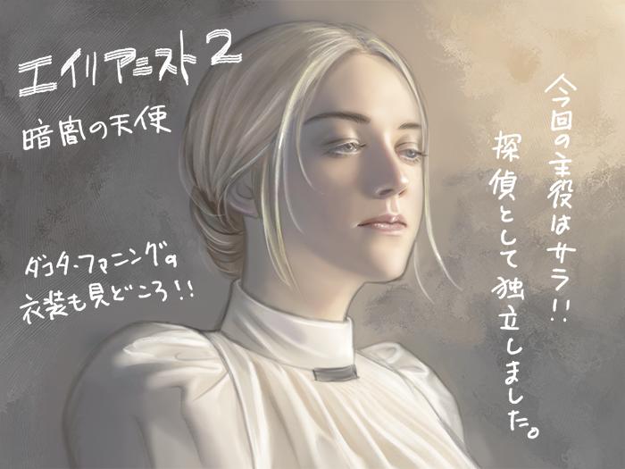 サラ・ハワードことダコタ・ファニング