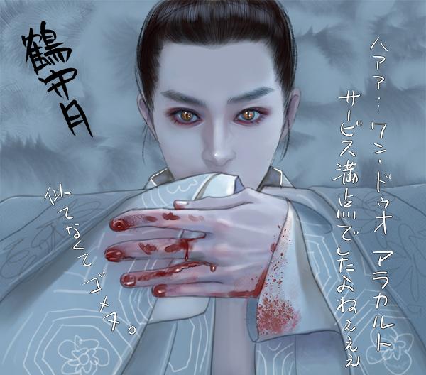 陰陽師とこしえの夢の鶴守月ことワン・ドゥオ