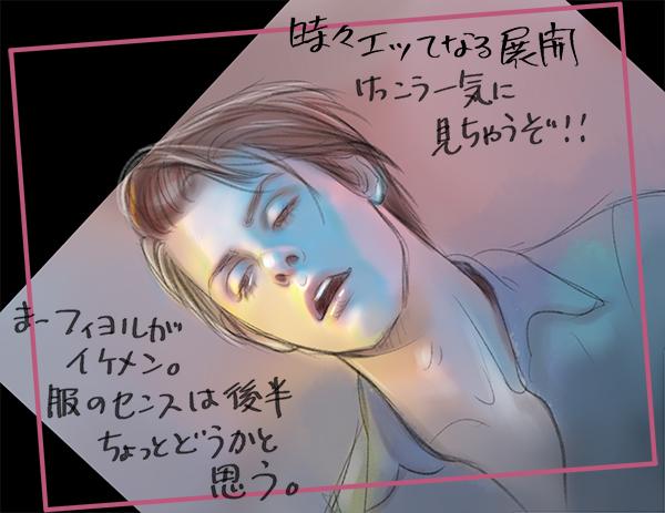 ネトフリドラマ「ラグナロク」のフィヨル