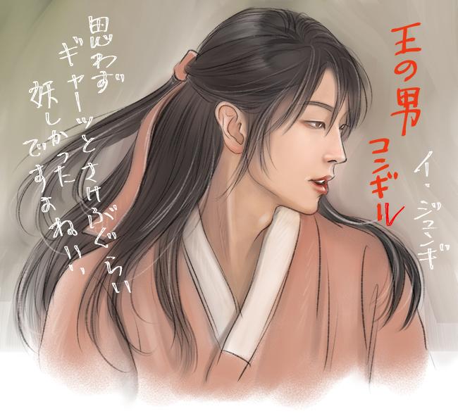 映画「王の男」のコンギルことイ・ジュンギ