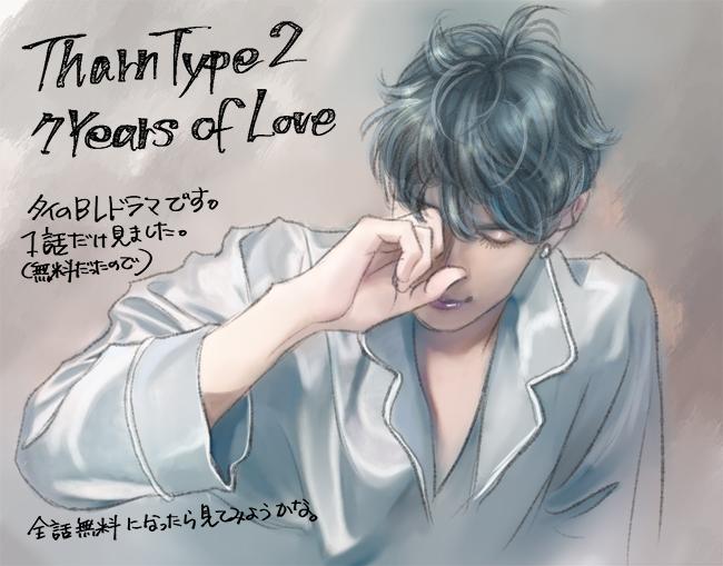 TharnType2_7YearsofLove-