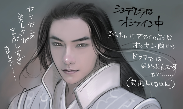 シンデレラはオンライン中のシャオ・ナイことヤン・ヤン