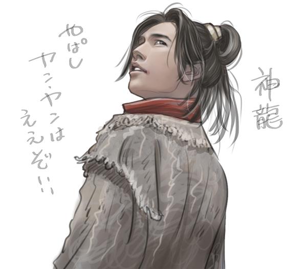 シェンロンのヤン・ヤン