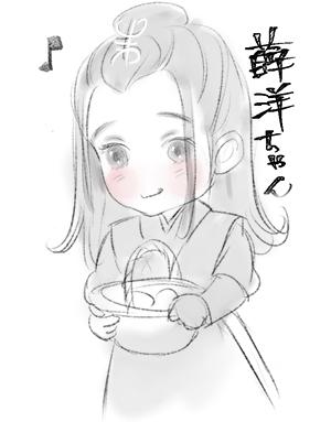 陳情令シュエ・ヤン