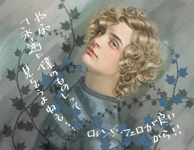 カルリートス(ロレンソ・フェロ)