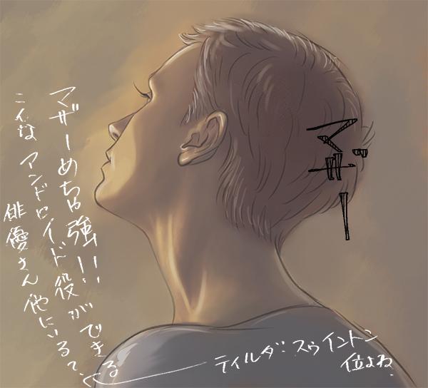 ドラマ「レイズド・バイ・ウルブス神なき惑星」のマザー