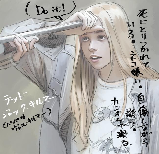 映画ロード・オブ・カオスのデッド(ジャック・キルマー)
