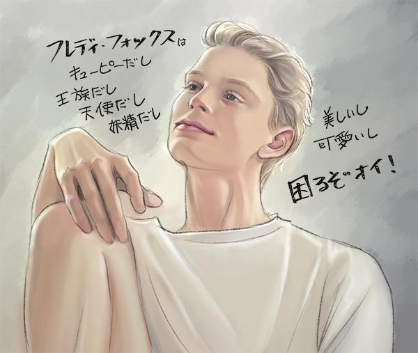 英国俳優フレディ・フォックスのイラスト