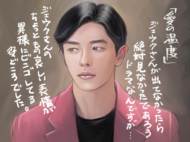 ドラマ「愛の温度」のキム・ジェウク