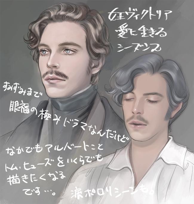 ドラマ「女王ヴィクトリア愛に生きる」のアルバートことトム・ヒューズ