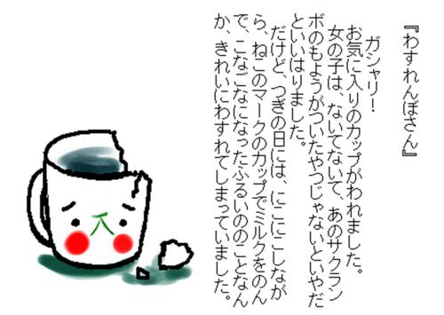 [わすれんぼさん]
