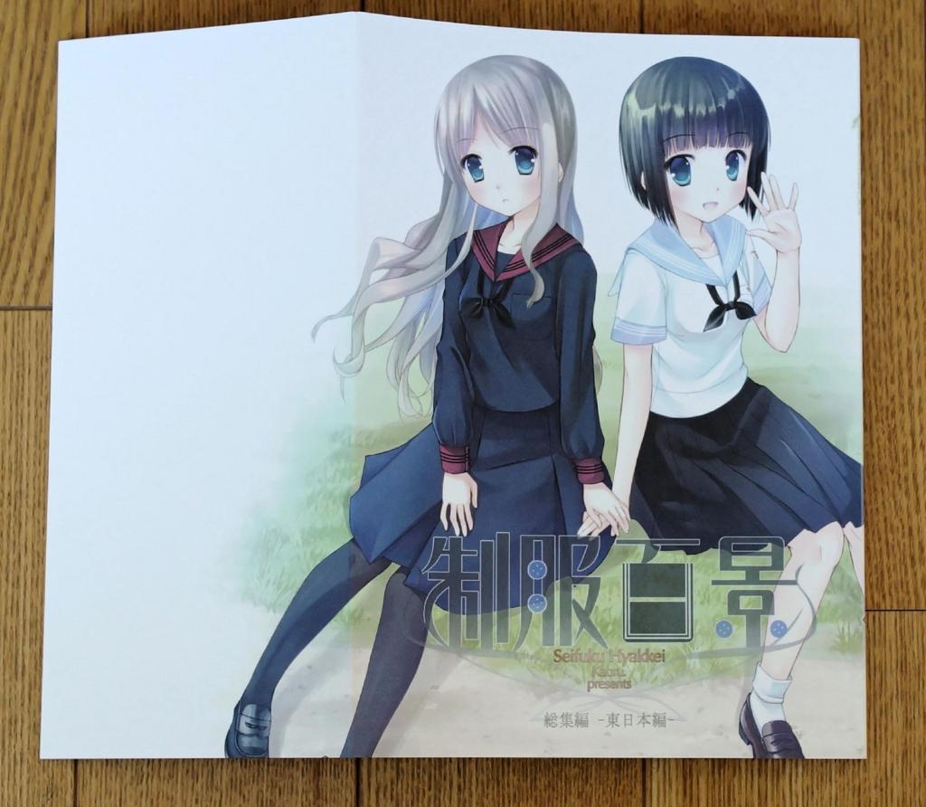 f:id:seifuku3:20170102211806j:plain