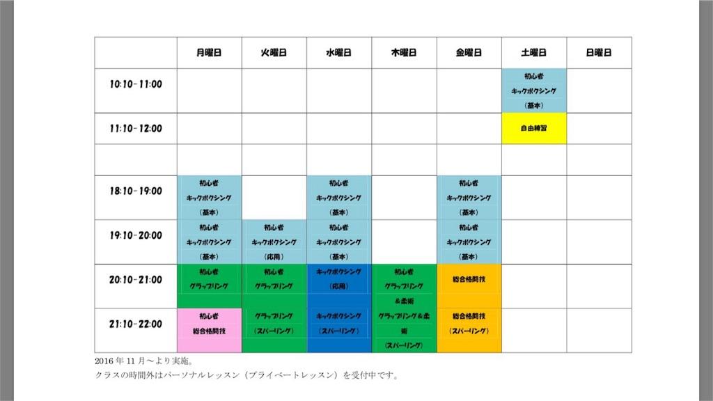 f:id:seigodojokumamoto:20161215092915j:image