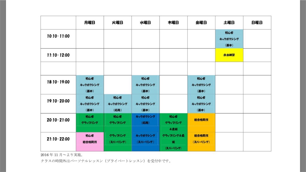 f:id:seigodojokumamoto:20161221112617j:image