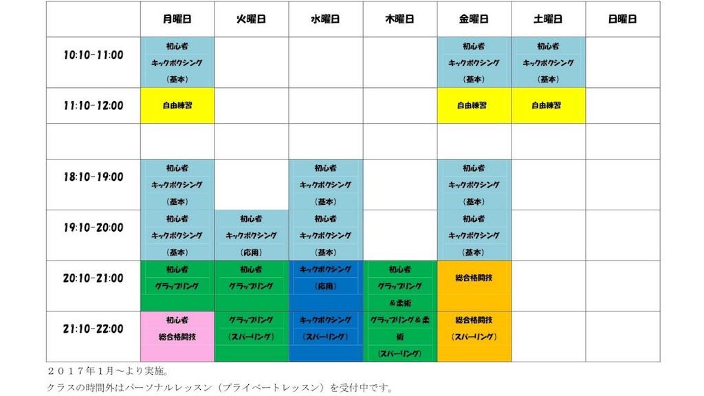 f:id:seigodojokumamoto:20170130171138j:image