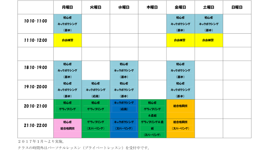 f:id:seigodojokumamoto:20170202005852p:image