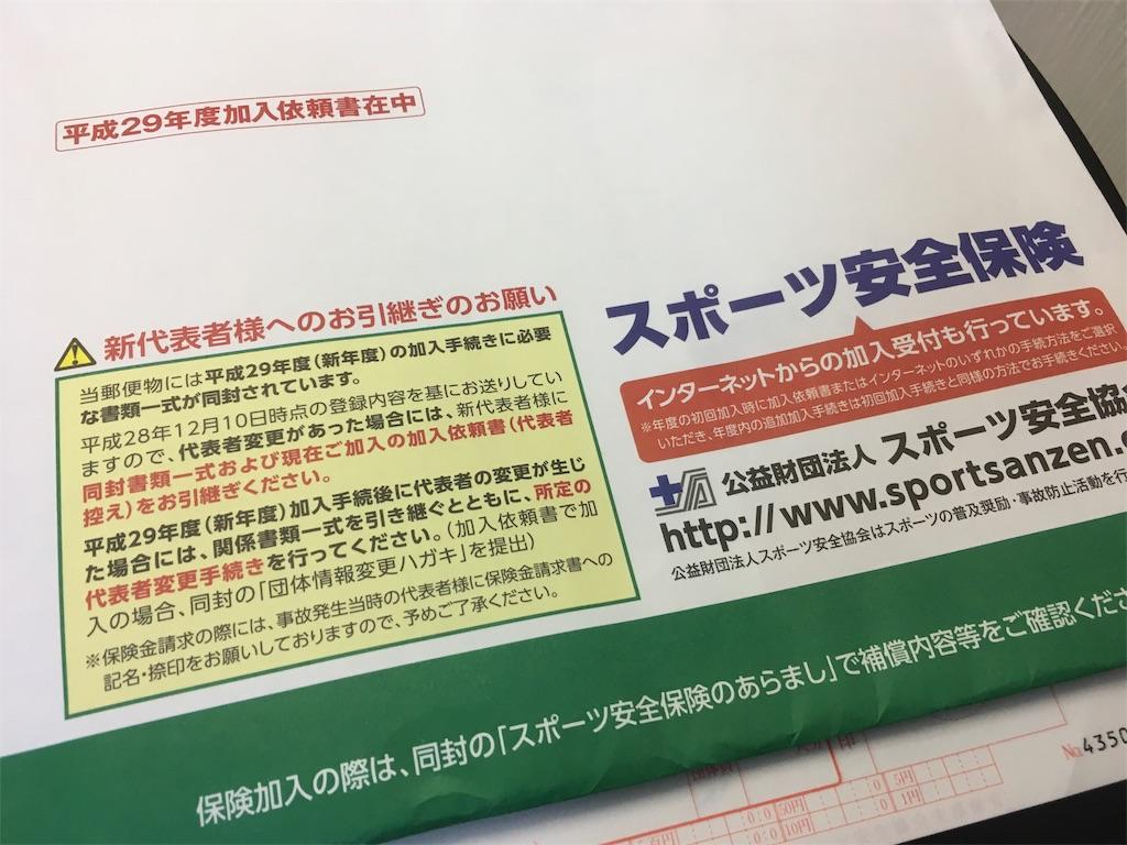 f:id:seigodojokumamoto:20170313173430j:image