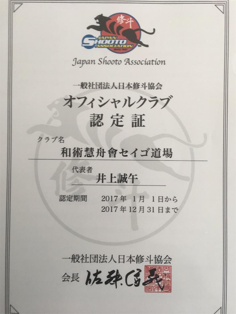 f:id:seigodojokumamoto:20170427135225j:image