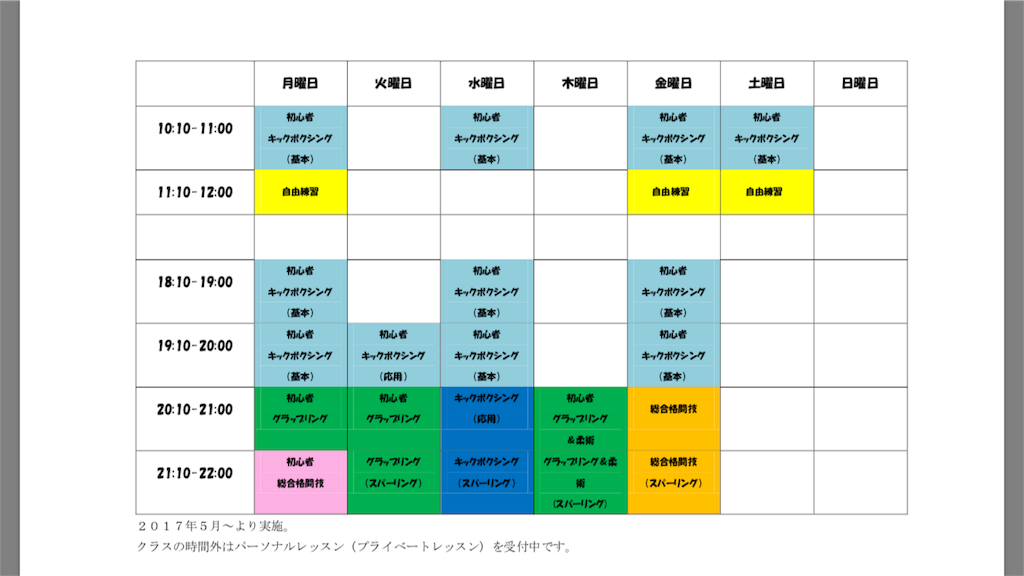 f:id:seigodojokumamoto:20170622100741p:image